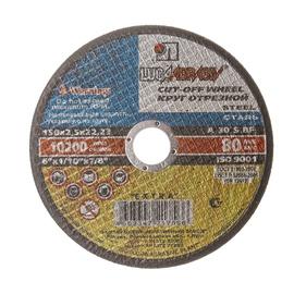 Pjovimo diskas, 150 x 2.5 x 22.23 mm