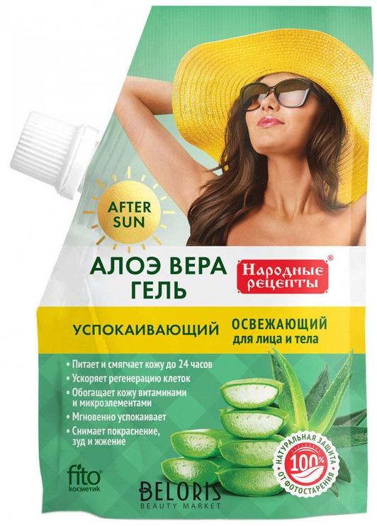Fito Kosmetik Aloe Vera Refreshing Gel 50ml