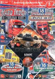 Izklaides Kolekcija 26 - Hard Truck: 18 Staljnih Koles 4-in-1 Russian Version