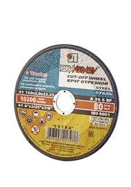 Pjovimo diskas Luga Abraziv, 150 x 2 x 22,23 mm