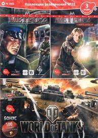 Izklaides Kolekcija 22 - Metro 2 incl. Smertj Vozhdja Russian Version PC