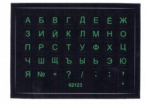 Rusiškos raidės GGWP, mažos