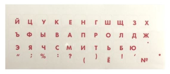 HQ Keyboard Stickers RUS Transparent/Red