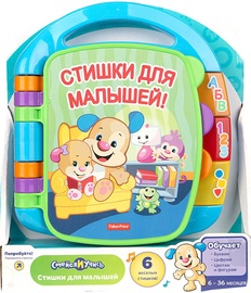 Fisher Price Story Book RU CJW28