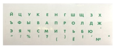 HQ Keyboard Stickers RUS Transparent/Green