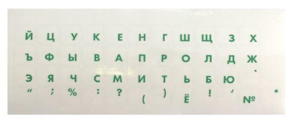 HQ Keyboard Stickers RUS Transparent/Green