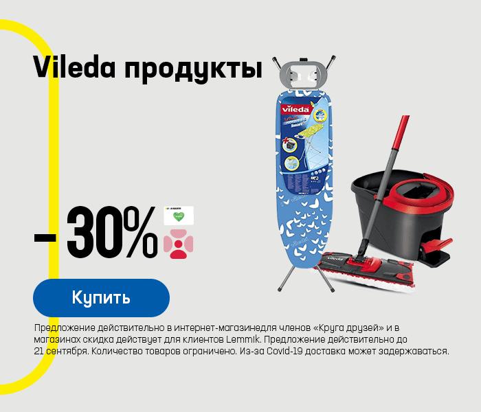 Vileda продукты -30%
