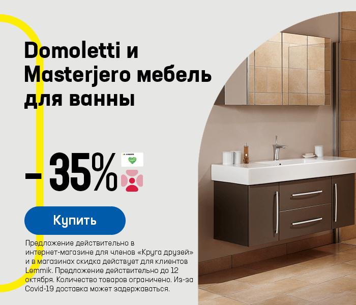 Domoletti и Masterjero мебель для ванны -35%