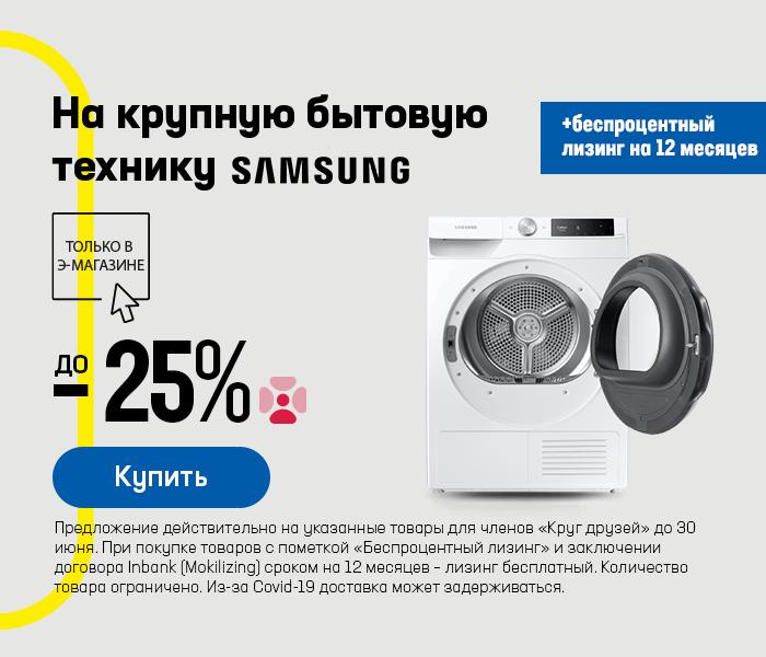 На крупную бытовую технику Samsung до -25% + беспроцентный лизинг на 12 месяцев