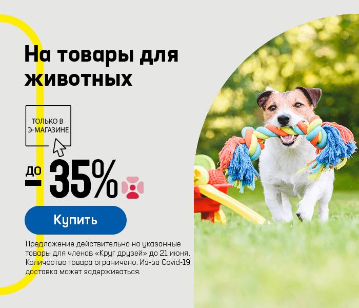 На товары для животных до -35%