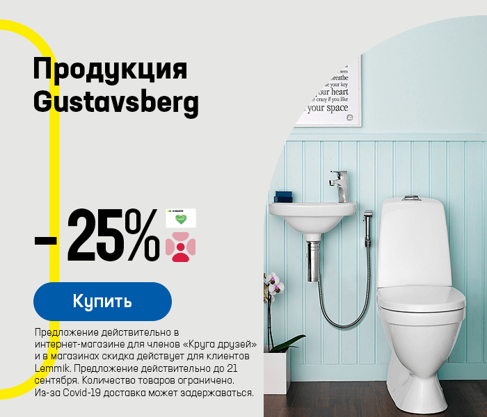 Продукция Gustavsberg -25%