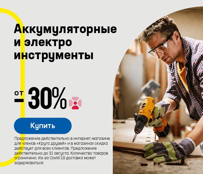 Аккумуляторные и электроинструменты от -30%