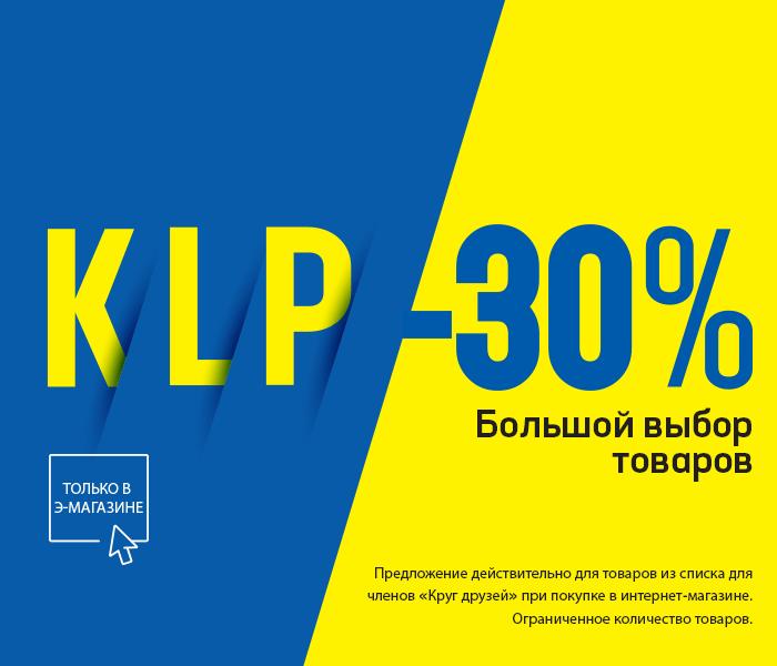 Большой выбор товаров -30%