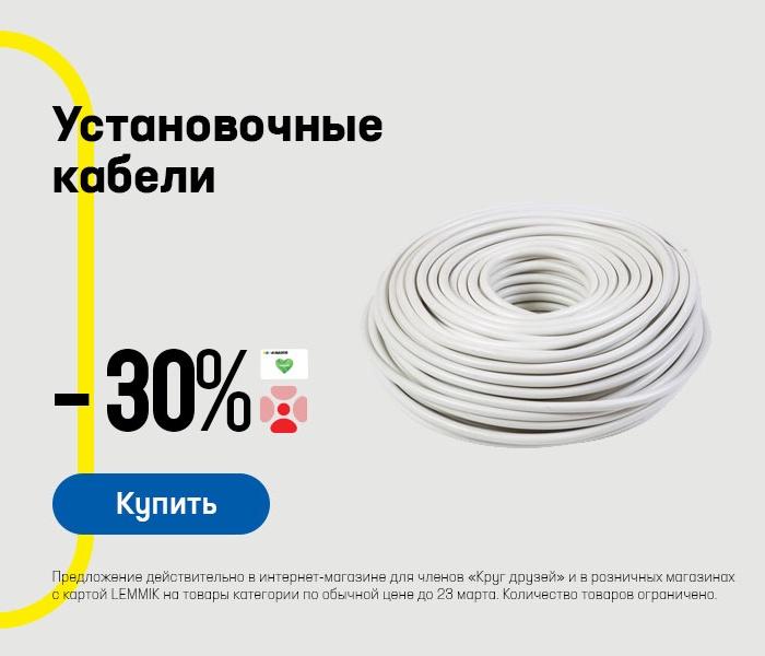 Установочные кабели -30%