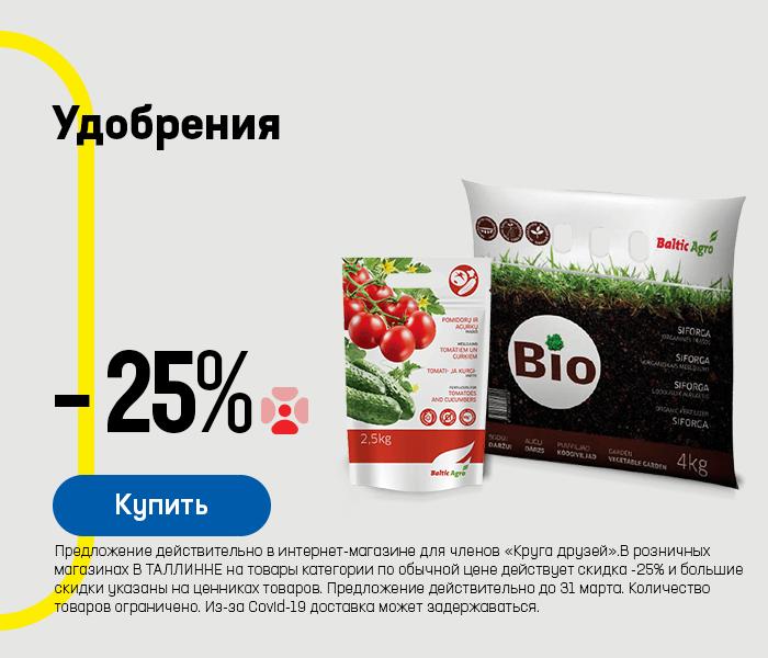 Удобрения -25%