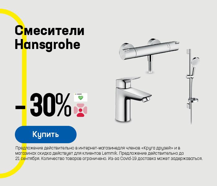 Смесители Hansgrohe -30%