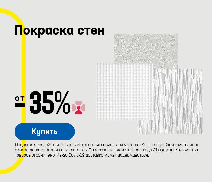 Покраска стен от -35%