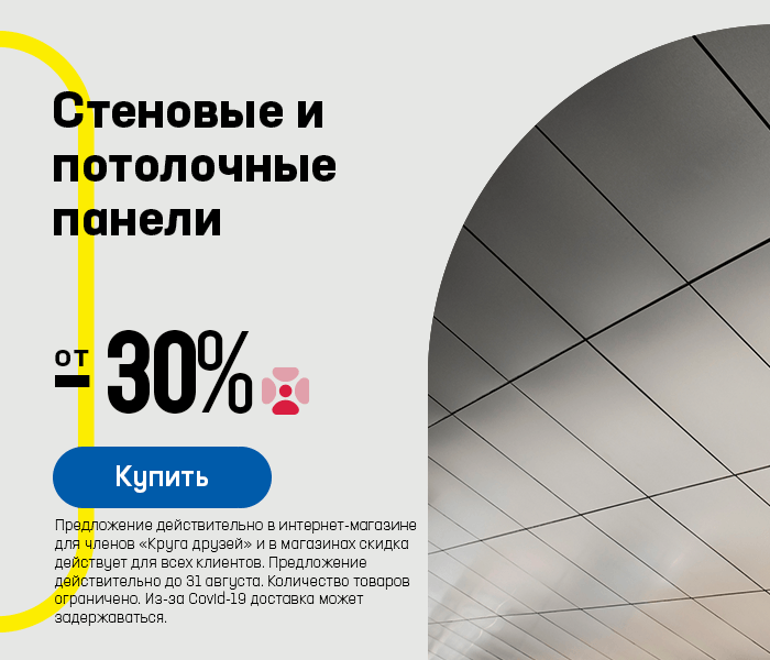 Стеновые и потолочные панели от  -30%