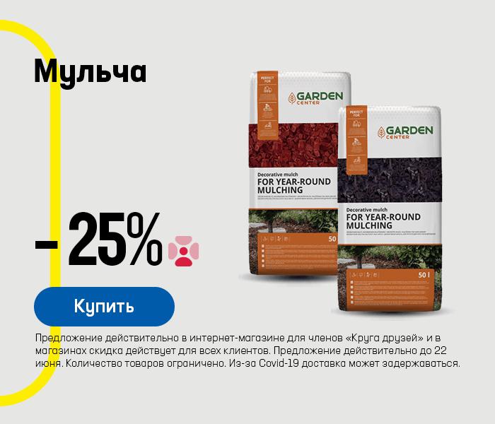 Мульча -25%