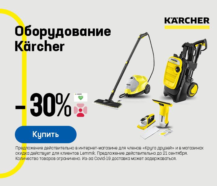 Оборудование Kärcher -35%