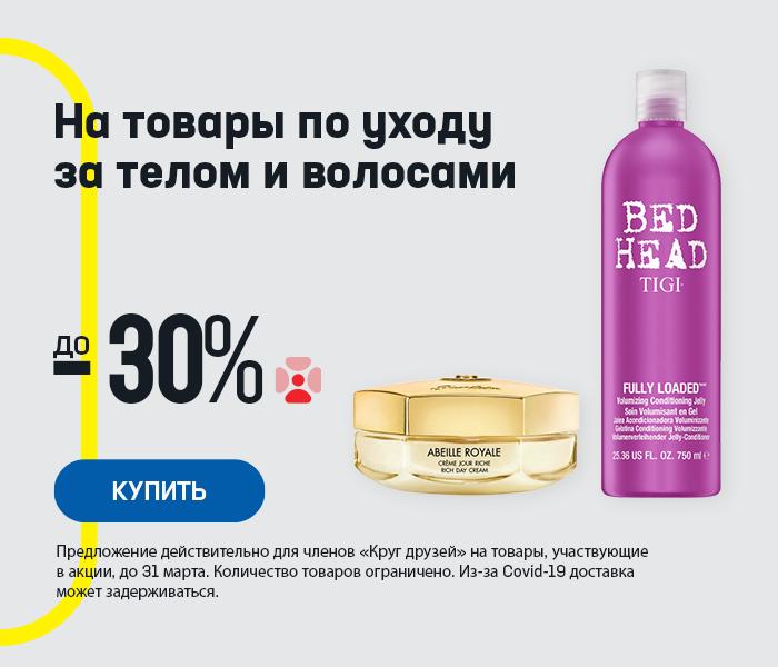 На товары по уходу за телом и волосами до -30%
