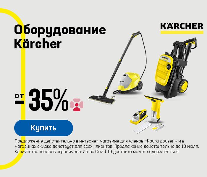 Оборудование Kärcher от -35%