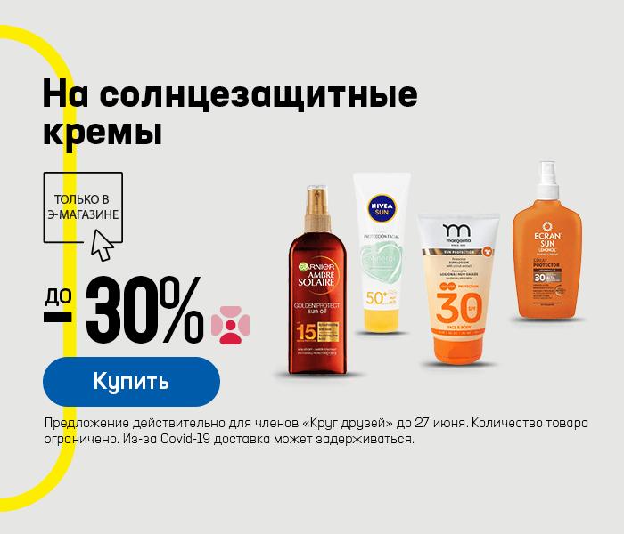 На солнцезащитные кремы до -30%