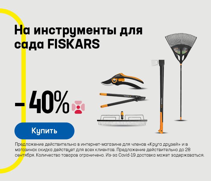 На инструменты для сада FISKARS -40%