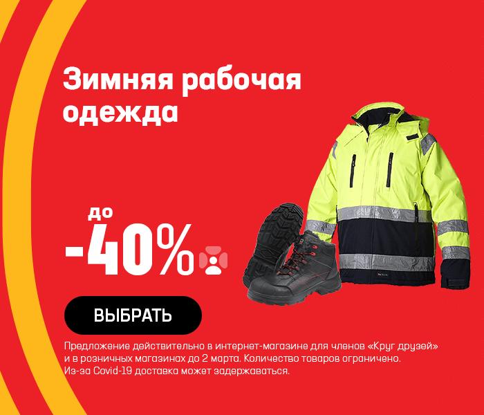 Зимняя рабочая одежда до -40%