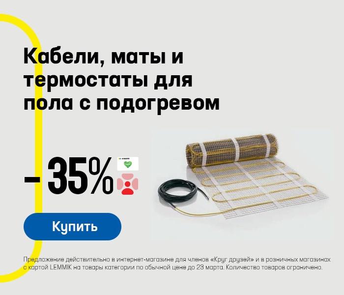 Кабели, маты и термостаты для пола с подогревом -35%