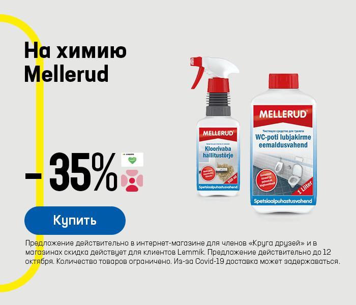 На химию Mellerud -35%