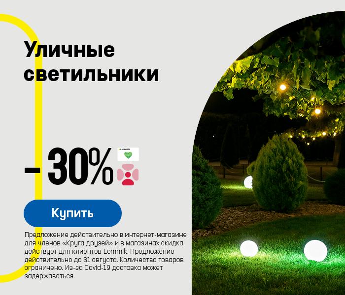 Уличные светильники -40%