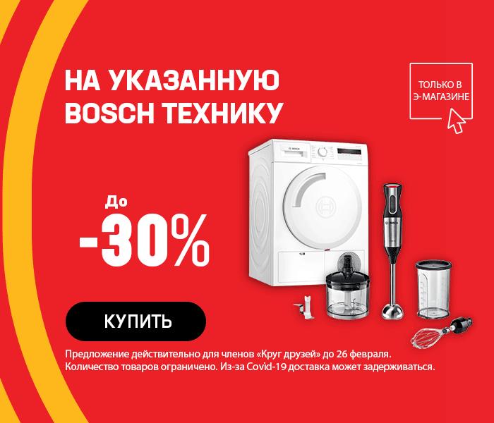 До -30% на указанную Bosch технику