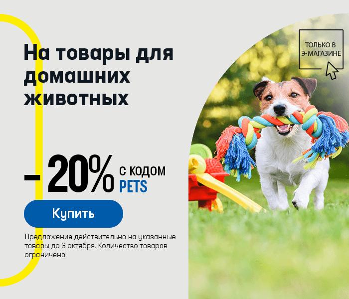 На товары для домашних животных -20% с кодом PETS