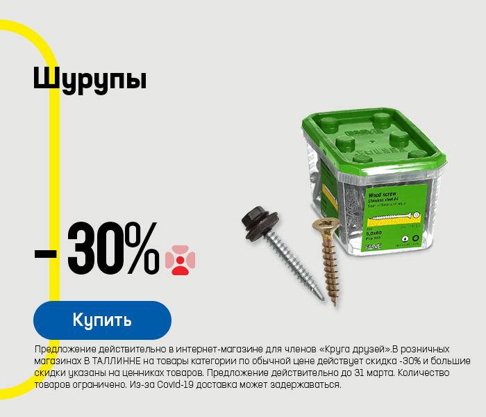Шурупы -30%
