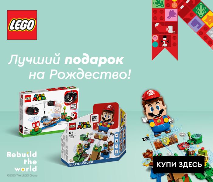 Лучший подарок на Рождество -  LEGO Gaming