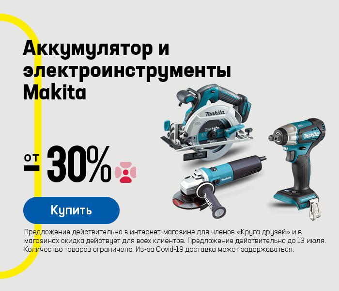 Аккумулятор и электроинструменты Makita от -30%