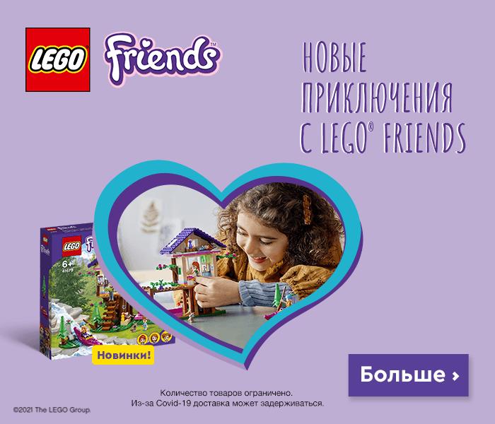 LEGO Friends НОВЫЕ ПРИКЛЮЧЕНИЯ С LEGO® FRIENDS