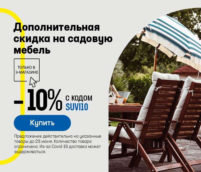 Дополнительная скидка -10% на садовую мебель с кодом SUMMER10
