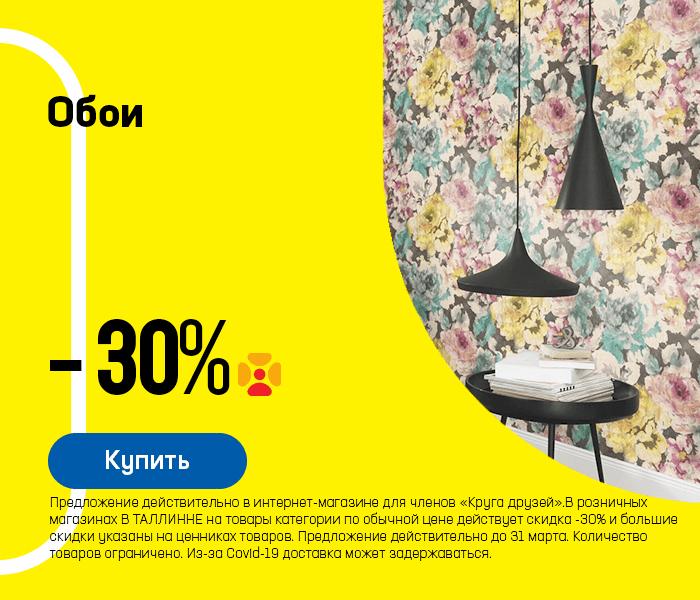 Oбои -30%