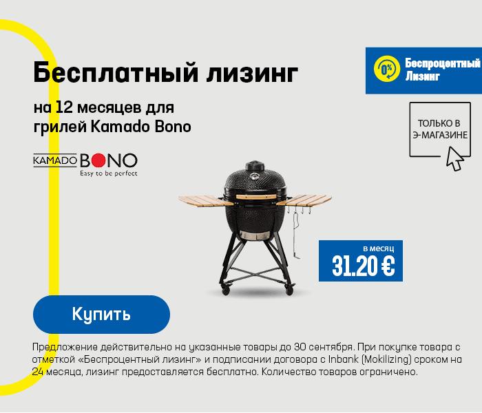 На грили Kamado Bono беспроцентный лизинг на 24 месяца