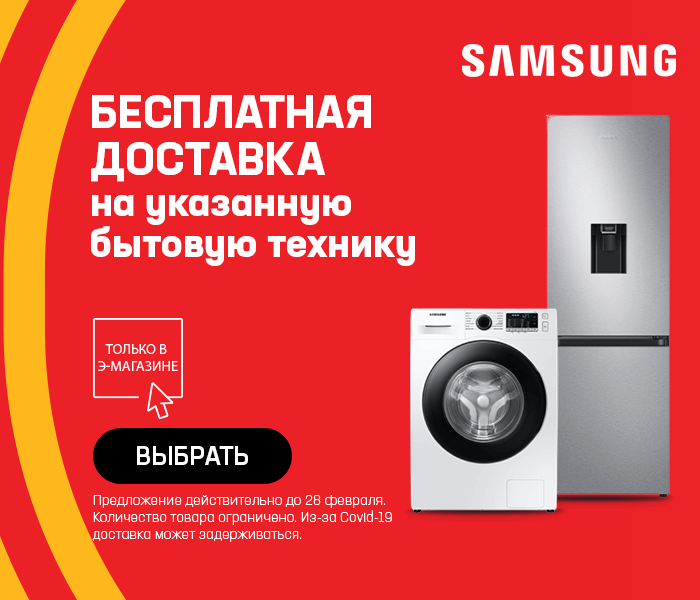 Бесплатная доставка на указанную бытовую технику Samsung
