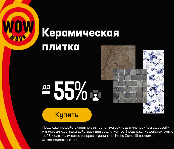 Керамическая плитка до -55%