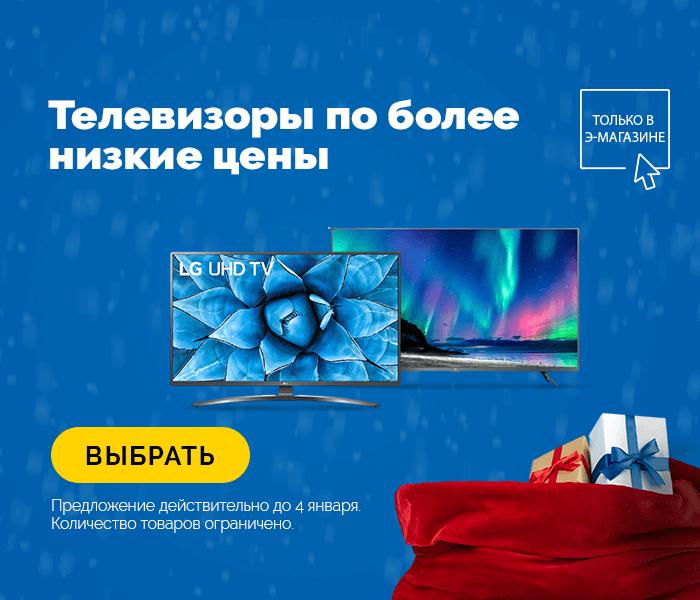 Телевизоры по более низким ценам