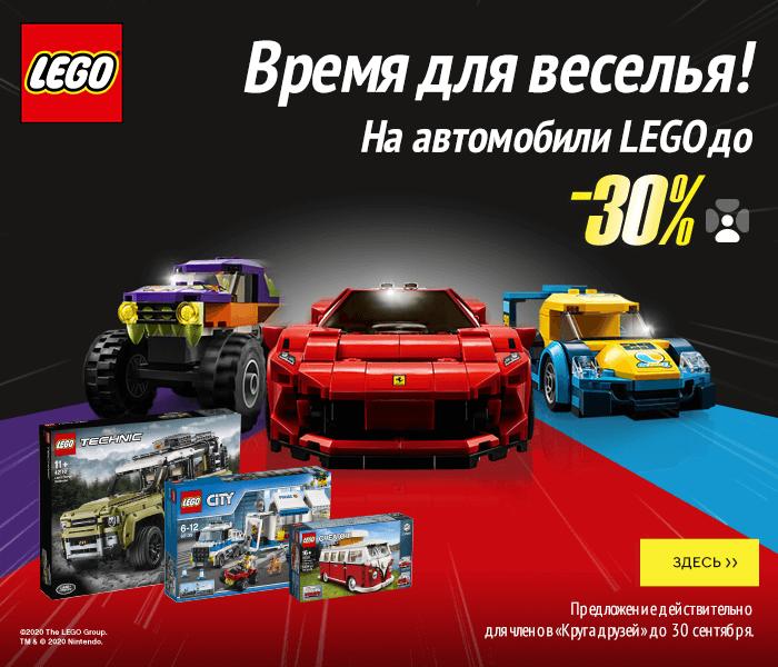 Пора для веселья! Только для членов «Круга друзей» на автомобили LEGO до -30%