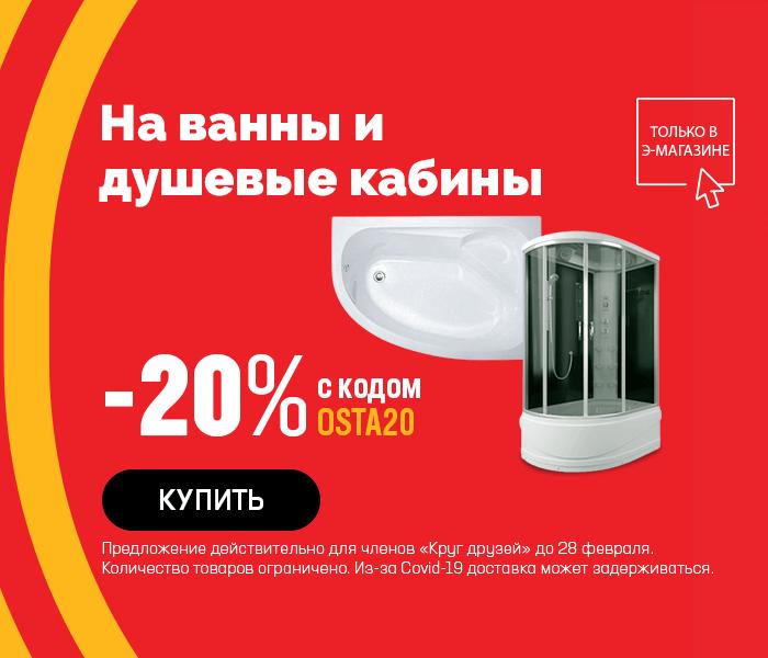 на ванны и душевые кабины -20% с кодом OSTA20