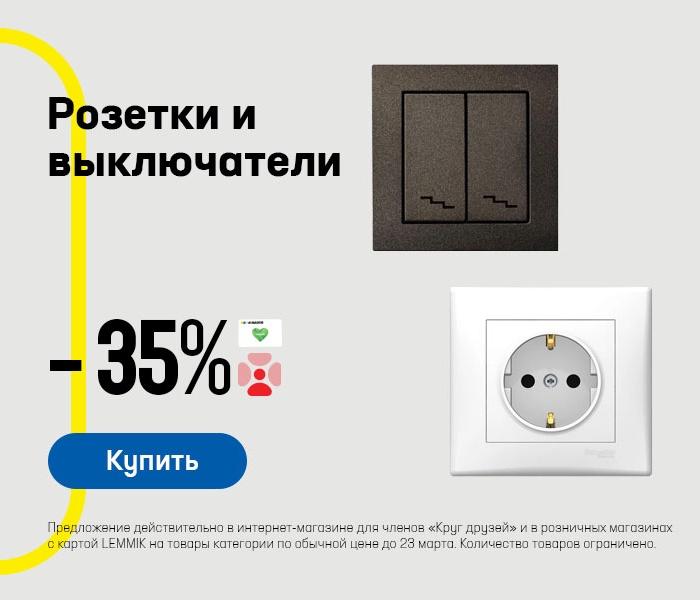 Розетки и выключатели -35%