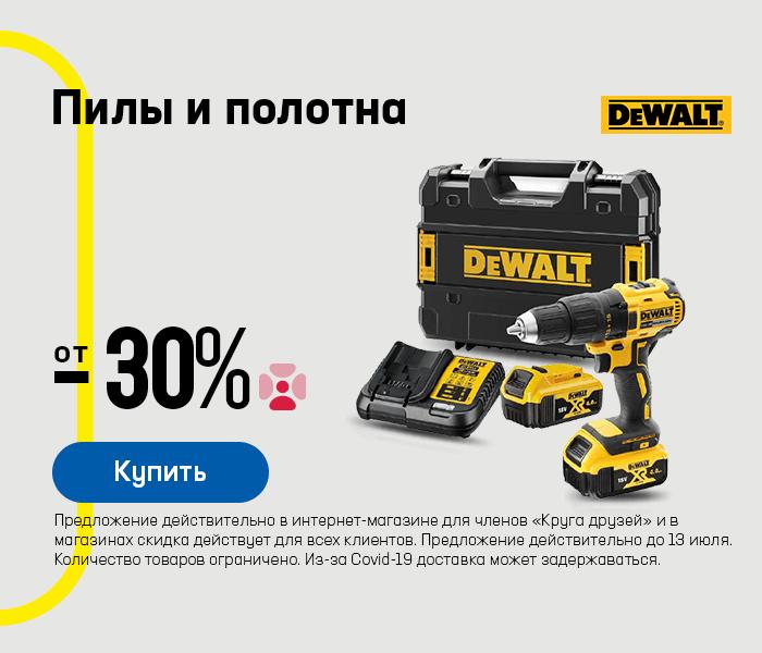 Электроинструменты и аккумуляторные инструменты Dewalt от -30%