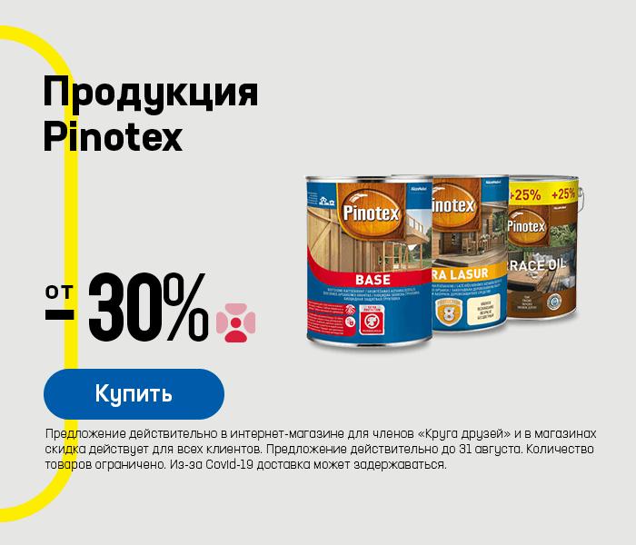 Консерванты для древесины PINOTEX от  -30%