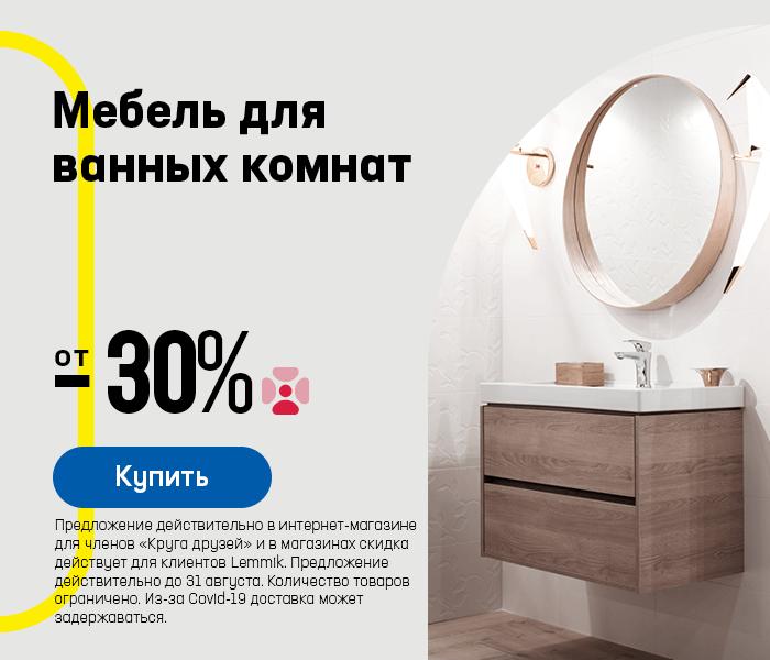 Мебель для ванных комнат от  -30%